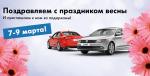Auto_Hansa_8_March