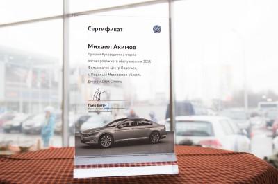 Avtoruss_Podolsk_Volkswagen_award_1