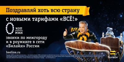 Билайн_ВСЕ_НГ