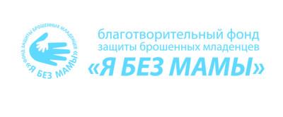 Благотворительный Фонд Защиты Брошенных Младенцев «Я без мамы»
