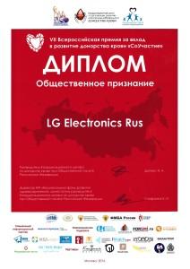 Диплом LG Electronics Rus
