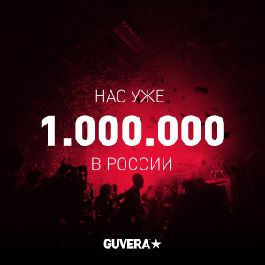 Guvera_1 mln