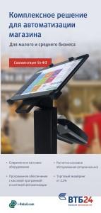 I-Retail&VTB24