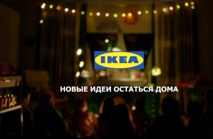 ИКЕА_Новые идеи остаться дома 1
