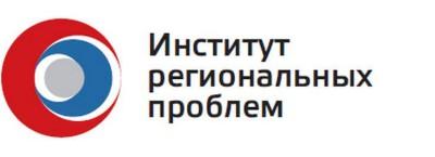 Институт региональных проблем