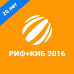 Лого РИФ+КИБ