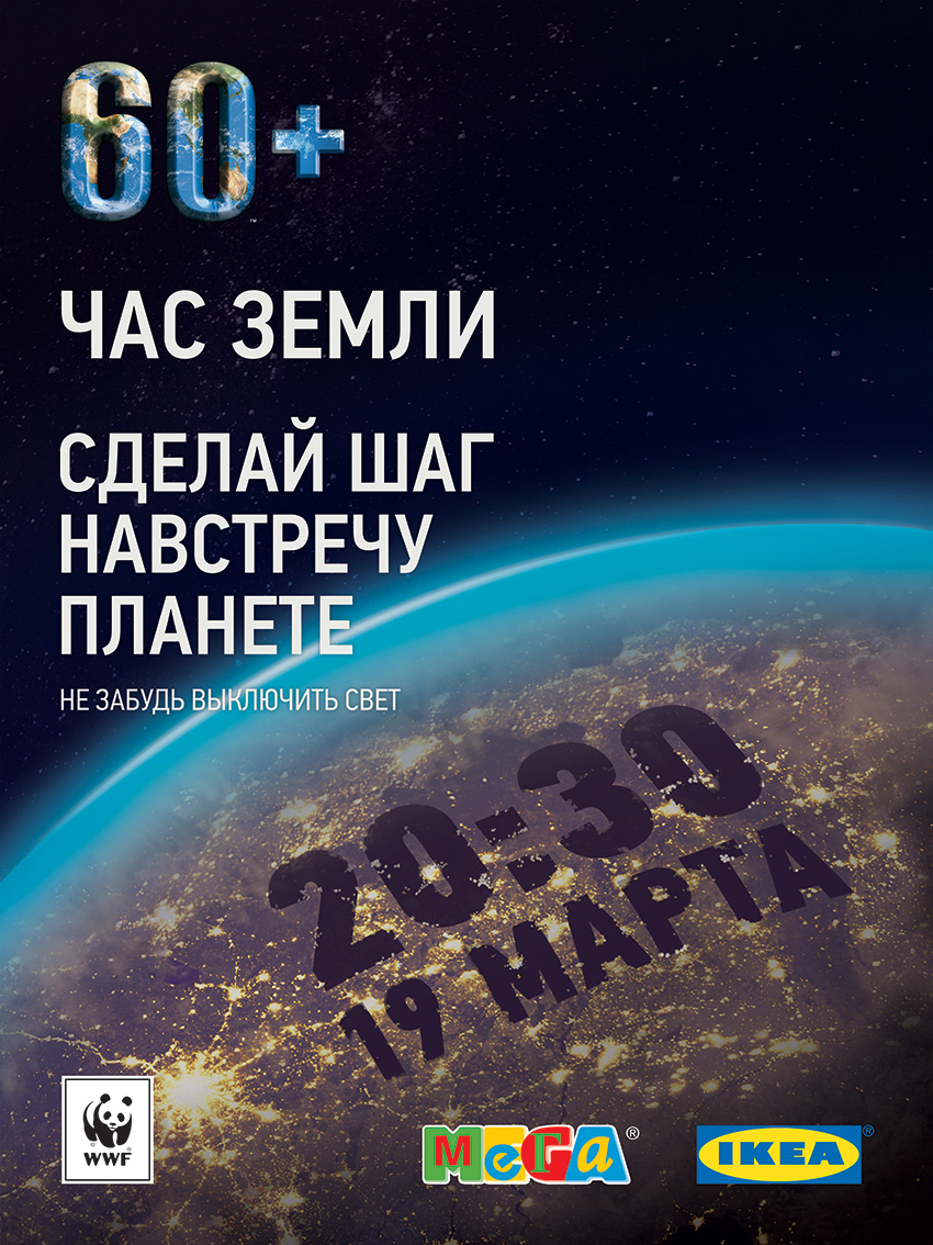 МЕГА_ИКЕА Час Земли