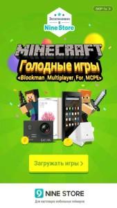 Minecraft.Голодные игры (2)