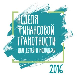 Неделя-финграм-ДМ-2016