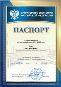 Паспорт готовности РусГидро к ОЗП 2015-16гг