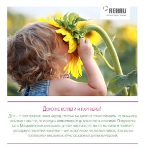 REHAU поздравляет с днем защиты детей
