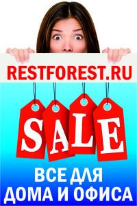 Rest_sale