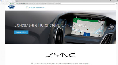 SYNC3_update3_1200