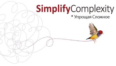 SimplifyComplexity RU