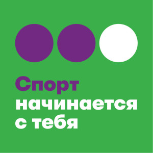 Спорт-начинается-с-тебя_зеленый