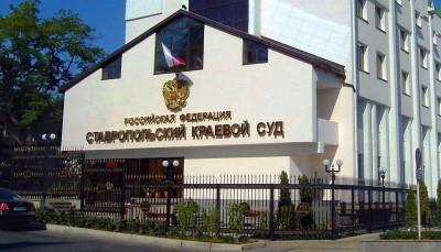 Управление мировых судей по Ставрополью