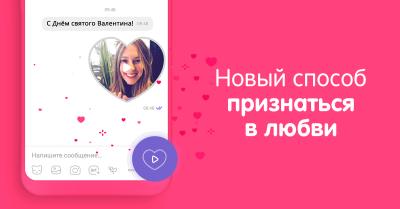 Viber_Valentine's_day_1