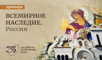 Всемирное наследие Россия Новый документальный проект 365 дней ТВ