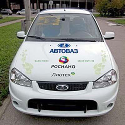 автоваз-лого | Новости РБА: rbanews.ru/avtovaz-razrabotaet-gibridnyj-avtomobil/avtovaz-logo-6