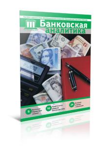 bankovskaya-analitika-big
