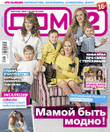dom2_118_Cover_final