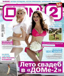 dom2_122_Cover_08