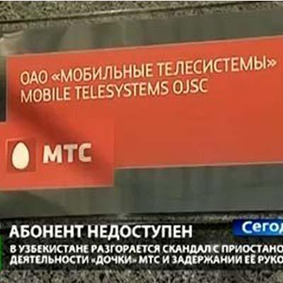 мтс-лого