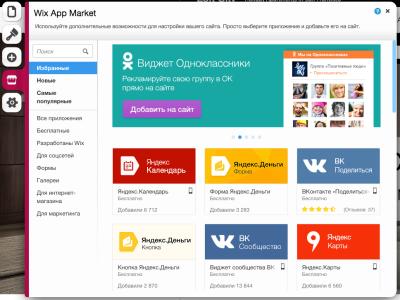 noid-Russian_App_Market_Screen_Shot