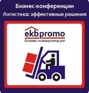 noid-logo_conf_logistika_ekbpromo_2015